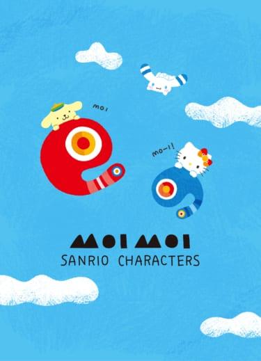 サンリオキャラクターと絵本「もいもい」がコラボ!