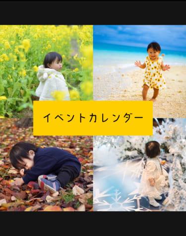 関西のファミリー向けイベント情報【2020年2月】