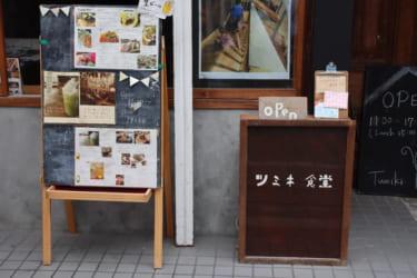 大きな滑り台で遊び放題!阪急茨木市駅から徒歩10分以内「ツミキ食堂」