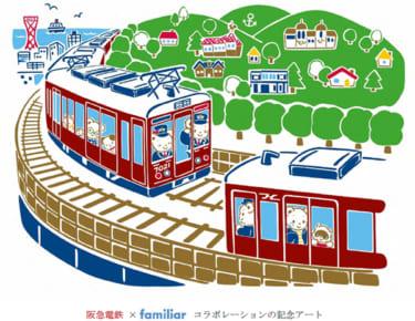 阪急電鉄×familiarがコラボ♡オンラインショップでもオリジナルグッズ発売!