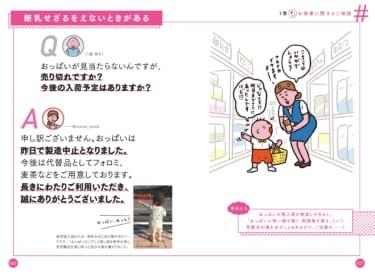 『#赤ちゃん相談室』が書籍化!イラストは大野太郎さん【7月9日発売】