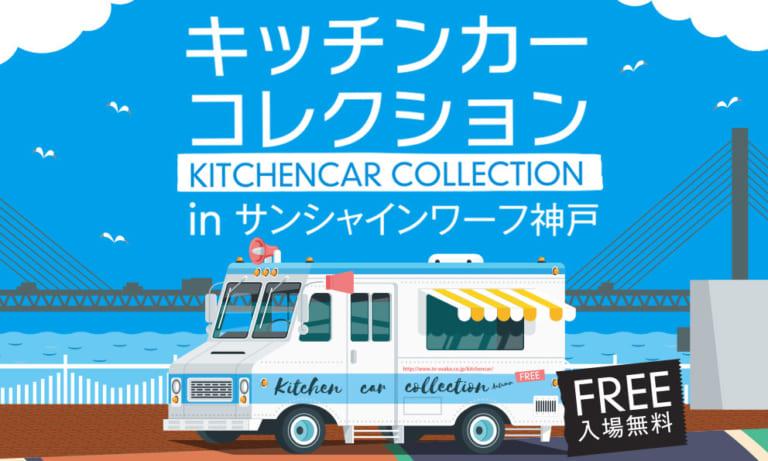 キッチンカーコレクション2020 inサンシャインワーフ神戸